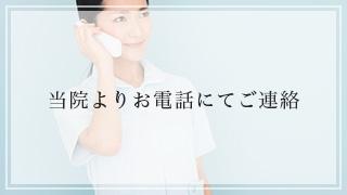 当院よりお電話にてご連絡