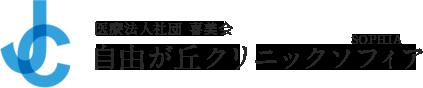 医療法人社団 喜美会 自由が丘クリニックSOPHIA
